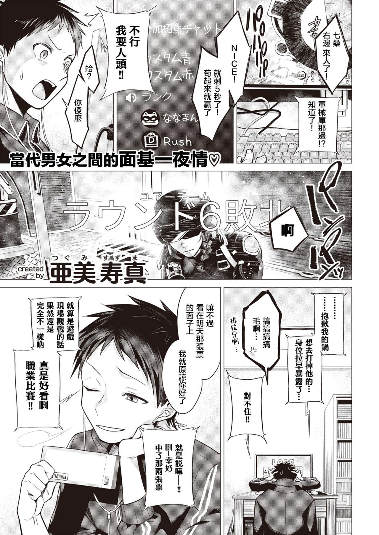 [亜美寿真] ななまん (COMIC 快楽天 2020年6月号) [中国翻訳] [DL版]-IACG.RIP