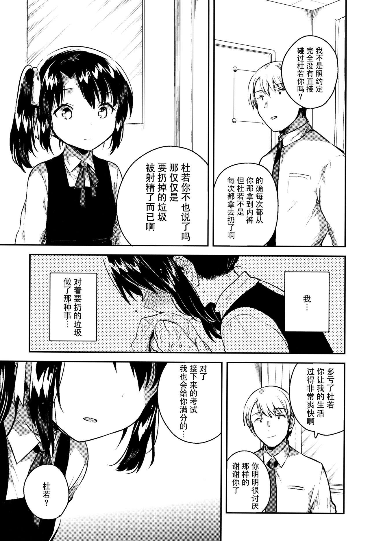 (COMIC1☆13) [Squeeze Candy Heaven (いちはや)] 先生はロリコンで最低変態のゴミクズ【後】 + おまけ [中国翻訳]-IACG.RIP